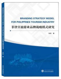 菲律宾旅游业品牌战略模式研究(英文)