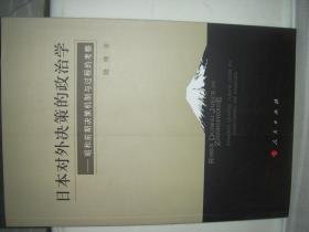 日本对外决策的政治学:昭和前期决策机制与过程的考察【品相特别好,一版一印】