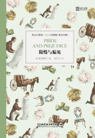 《傲慢与偏见》/Pride and Prejudice:(新版)床头灯英语·3000词读物(英汉对照)