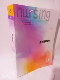 正版人卫版 护理学基础   内科护理学  第6版第六版最新版本 本科内外科护理学教材人民卫生版