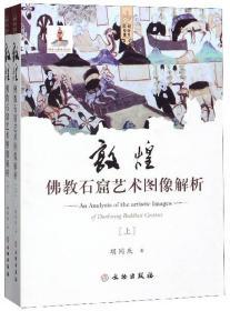 敦煌佛教石窟艺术图像解析(套装上下册)