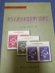 新中国厂铭邮票目录研究工具书