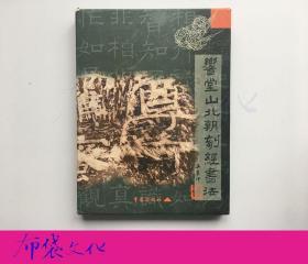 响堂山北朝刻经书法 一函三册 重庆出版社2003年初版
