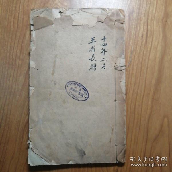 郑斋寿言存稿(一册,五卷全)奉天省长王永江赠送本
