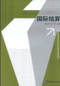 国际结算/21世纪高等学校经济类管理类系列教材
