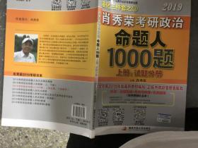肖秀荣2019考研政治命题人1000题(上册:试题,