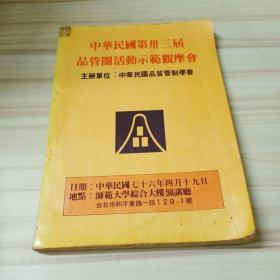 中华民国第三三届品管圈活动示范观摩会