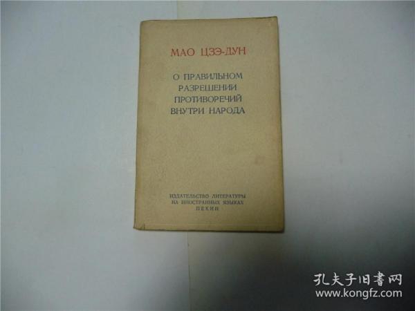 毛泽东关于正确处理人民内部矛盾的问题   1967    俄文版