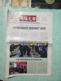蒙古贞日报 玛瑙之都 专刊