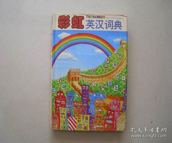 精装本 彩虹英汉词典