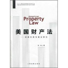 美国财产法:经典判例与理论探究