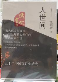 人世间(共3册)(第十届茅盾文学奖获奖作品)两种封面随机发货