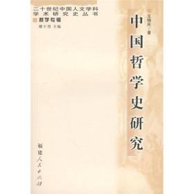 中国哲学史研究