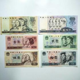 第四套人民币全套 尾四同号(保真)
