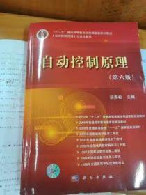 二手自动控制原理第六版胡寿松二手正版科学出版社