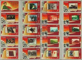 卡-中国联通·文革邮票编号大全(全95枚+头卡)※㊇