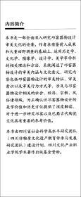 邛窑器物设计的审美文化/轻艺术系列丛书