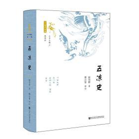 新书--十六国史新编:五凉史(精装)
