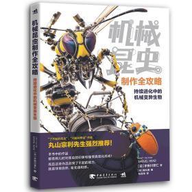 机械昆虫制作全攻略