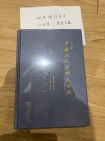 中国历代官制大辞典(修订版 精装 全一册)