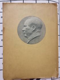 毛泽东选集1952年一版一印