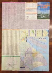 上海城区交通图,2008年版