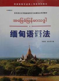 缅甸语语法:亚非语言文学国家级特色专业建设点系列教材