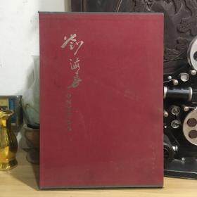 正版现货 刘海勇中国画作品集【刘海勇签赠本】一版一印