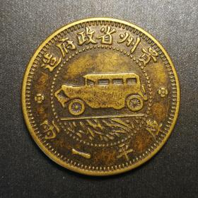 10418号   民国十七年贵州省政府造汽车银币伍圆铜样(壹两型)