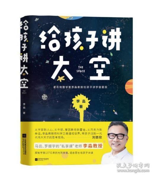 《给孩子讲太空》:李淼给孩子讲科普亲子读物  9787559417374