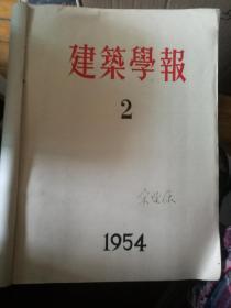 建筑学报 1954第二期1955第二期1956第1.3.4.5.6.7.9 1957全年1958全年1959全年1960年1.2.3.4.5.6.78  1961年全年1962全年1963全年1964全年1966年1.2.3.4.5.6(.1973--1980共 36册】共计140本