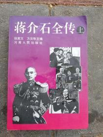 蒋介石全传  上下册