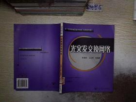 光突发交换网络——新一代信息通信技术书系·光网络专辑....