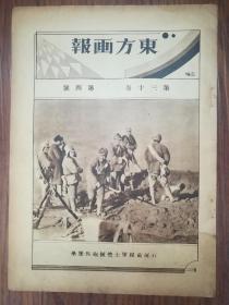 民国【东方画报】 石河前线、第一线指挥官何柱国、山海关陷落后、战后的成都、琼崖剿g………