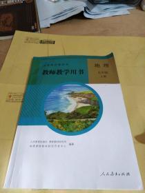 教师教学用书/地理七年级上册