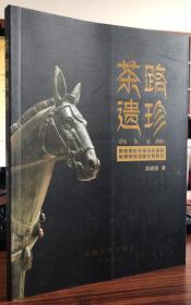 茶路遗珍:香格里拉市茶马古道民族博物馆馆藏文物研究