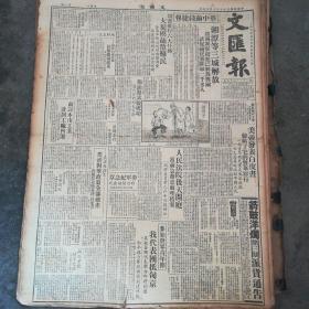 《文汇报》湘潭解放