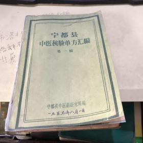 1959年宁都县中医秘验单方汇编第一辑