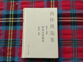 南怀瑾选集10
