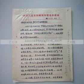 """著名经济学家、曾任北京交通大学教授 千家驹 1958年签批""""对外贸易部海关总署研究室""""函稿 一通两页 HXTX300788"""