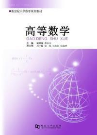 《高等数学》 臧振春 苏白云 河南大学出版社 9787564909383