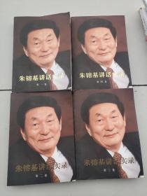 朱镕基讲话实录1-4