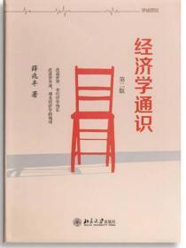 经济学通识 第二版(第2版)【正版塑封】