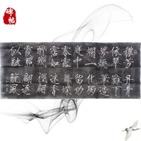 宋徽宗赵佶瘦金体秾芳诗碑帖拓片