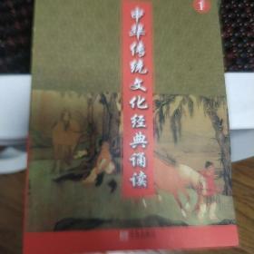 中华传统文化经典诵读 1 青岛出版社 第一册