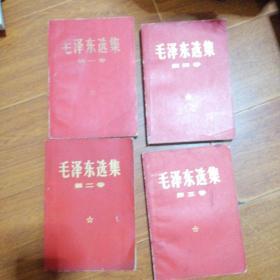 毛泽东选集1一4 红封面