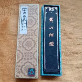 中国嶶墨一一黄山松烟(胡开文墨厂精制