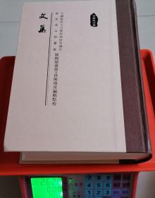 民国广东大学者陈梅湖文献-陈梅湖文集
