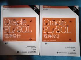 Oracle PL/SQL程序设计(第6版)(上下册16开)
