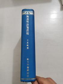《陶渊明诗笺证稿》精装本